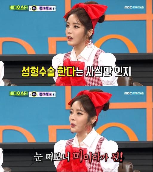 [사진 MBC '비디오스타']