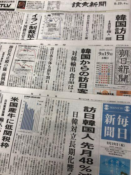 한국인 관광객 감소를 1면 톱으로 다룬 일본 언론들, 위로부터 요미우리,아사히,마이니치.서승욱 특파원
