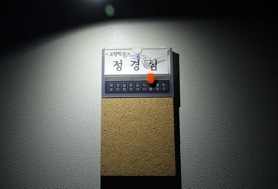 경북 영주시 동양대학교 교양학부 정경심 교수연구실이 굳게 닫혀 있다. [뉴스1]