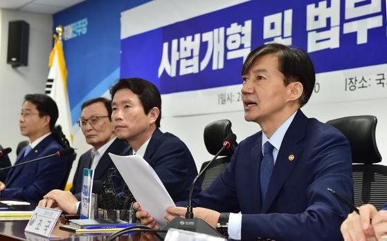 조국 법무부 장관(맨 오른쪽)이 18일 국회 의원회관에서 열린 사법개혁 및 법무개혁 당정협의에서 발언을 하고 있다. 김경록 기자