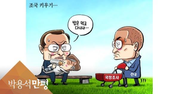 [박용석 만평] 9월 20일