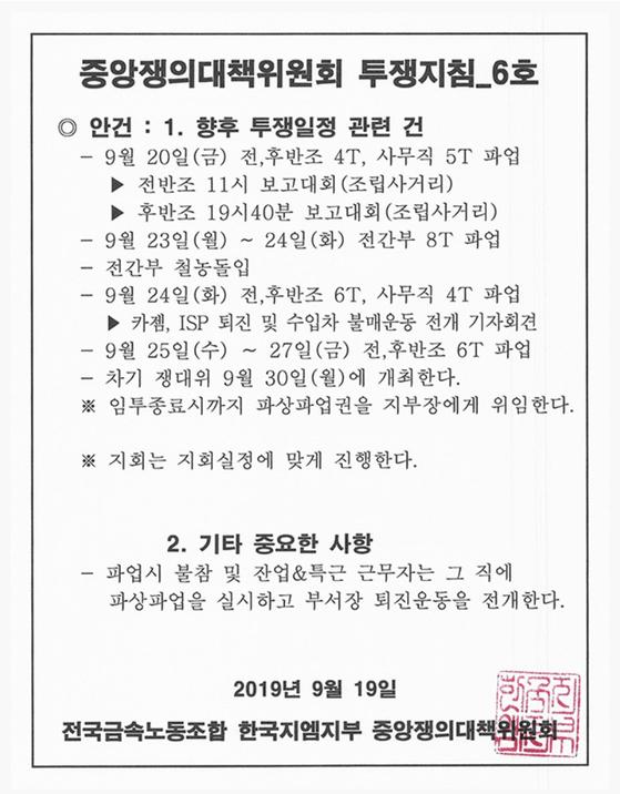 한국GM 노조는 지난 19일 노조 홈페이지에 게시한 투쟁지침에서 오는 24일 수입차(쉐보레 브랜드 수입차량) 불매운동에 나서는 걸 검토한다고 밝혔다. [금속노조 한국GM지부 홈페이지 캡처]