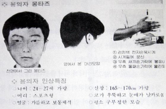 화성연쇄살인 7차 사건 당시 용의자 몽타주 수배전단. [연합뉴스]