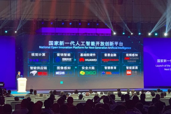 8월 29일, 상하이에서 2019 세계인공지능총회가 열렸다. [사진 제멘]