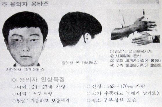 화성연쇄살인사건 7차 사건 당시 용의자 몽타주 수배전단. [연합뉴스]