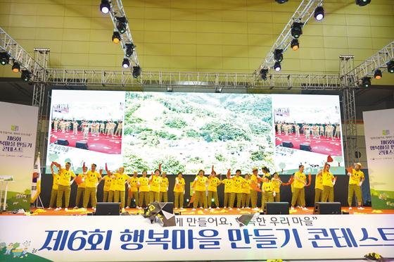 제6회 행복마을 만들기 콘테스트가 지난달 28일 20개 마을 주민 등 1700여 명이 참가한 가운데 열려 화합의 장을 연출했다. [사진 농림부]
