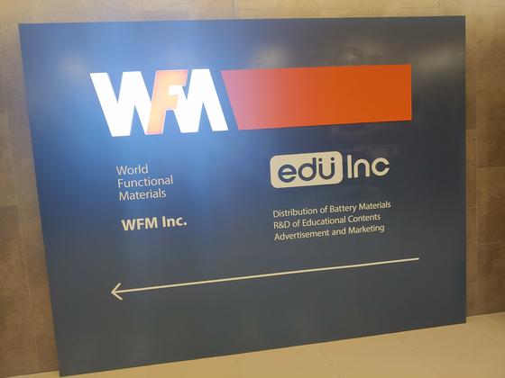 지난 10일 서울 성동구 WFM 본사 입구에 붙어 있는 간판. 영어교육 업체였다가 지금은 배터리 부문으로 사업을 확장한 상태다. 김민상 기자