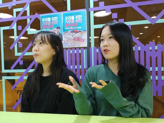 19일 저녁 서울 중구 서울시npo지원센터에서 만난 청소년 기후행동 김서경(19), 오연재(18) 학생. 김정연 기자