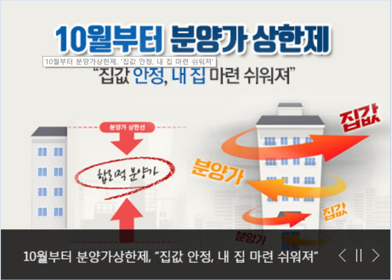 국토부 홈페이지에 실린 민간택지 분양가 상한제 홍보.