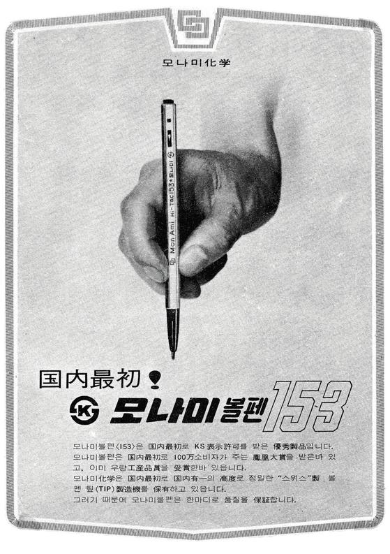 모나미 153 볼펜의 1963년도 KS획득 광고. [사진 모나미]