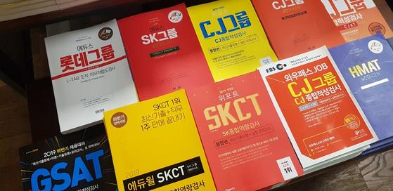 시중 서점에서 판매중인 '직무적성검사' 문제집. 가격은 2만원대다. 김지아 기자