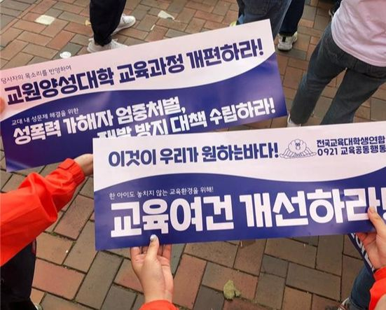 """전국교육대학생연합은 지난 21일 서울 종로구에서 '전국 교대생 교육공동행동' 집회를 열고 """"교육여건을 개선하라""""고 주장했다. [전국교육대학생연합]"""