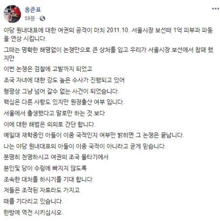 [홍준표 자유한국당 전 대표 페이스북 캡처]