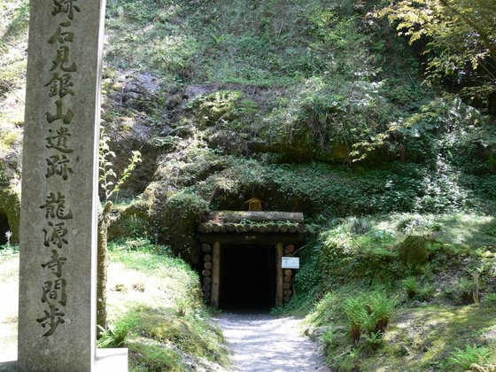16~17세기 세계 제2의 생산량을 자랑했던 이와미 은광 [사진=일본 이와미 은광 홈페이지]
