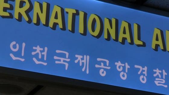 인천공항서 출국하던 전직 경찰관 자녀 실탄 3발 소지 적발