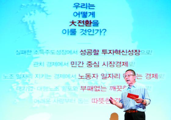 황교안 자유한국당 대표가 22일 오전 서울 여의도 국회에서 '2020 경제대전환:민부론' 발간 국민보고대회에서 발표하고 있다. [뉴시스]