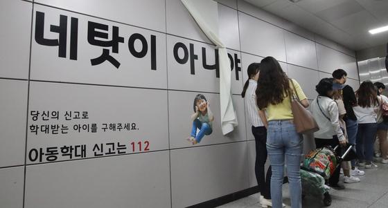 부산도시철도 2호선 경성대·부경대역에 설치된 아동학대 사건에 대한 시민들의 관심과 신고를 독려하는 홍보물. 송봉근 기자