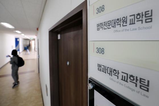 검찰은 23일 조국 장관 아들의 로스쿨 입시 지원 서류 등을 확보하기 위해 압수수색에 나섰다. 사진은 경기도 수원시 아주대학교 법학전문대학원의 모습. [뉴스1]