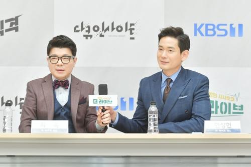 KBS 더라이브 진행을 맡은 방송인 최욱, 아나운서 한상헌. [KBS=연합뉴스]