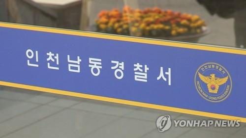 인천남동경찰서. [연합뉴스TV]