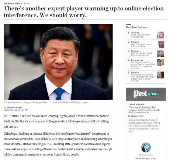 WP는 23일(현지시간) 중국이 미국 대통령 선거에서 여론 조작에 나설 가능성이 있다고 경고했다. [워싱턴포스트]