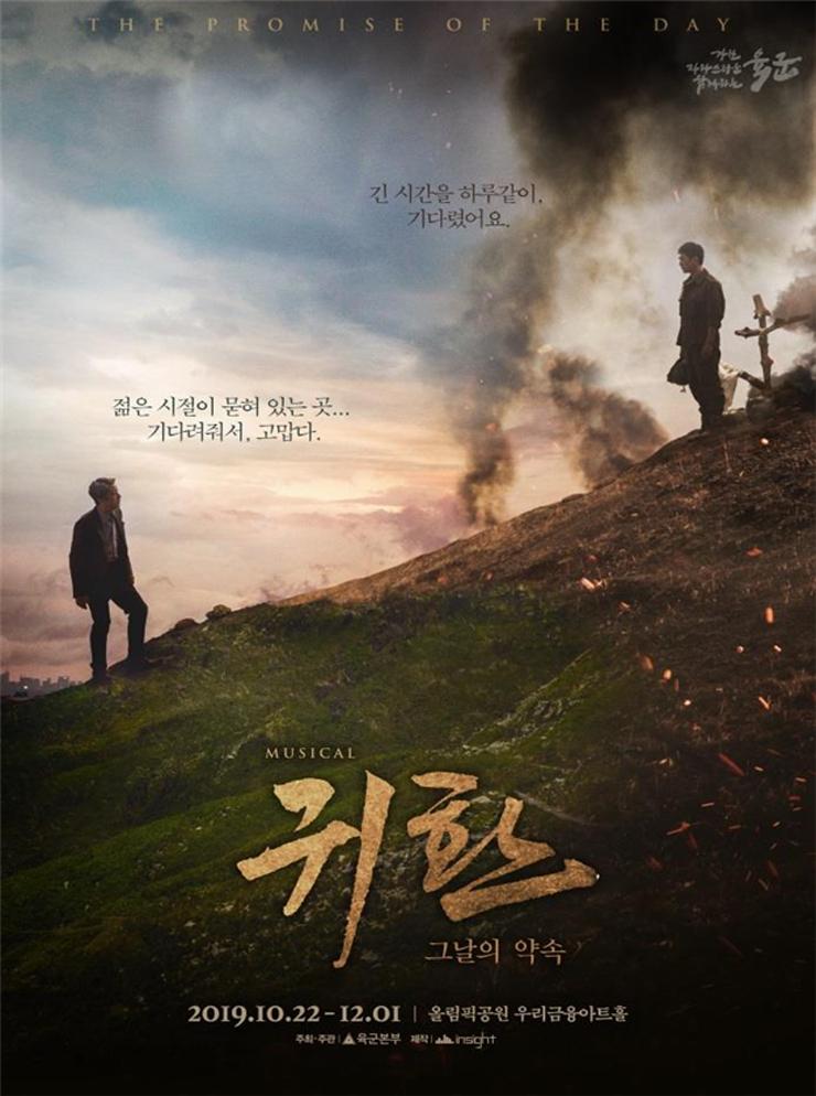 육군 창작 뮤지컬 '귀환'의 메인 포스터. [사진 육군]