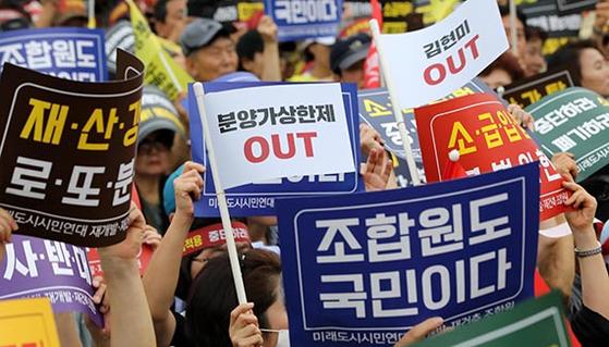 미래도시시민연대는 지난 9일 서울 세종대로 일대에서 분양가상한제 소급적용에 반대하는 재개발·재건축 조합원 총궐기대회를 열었다. [뉴시스]