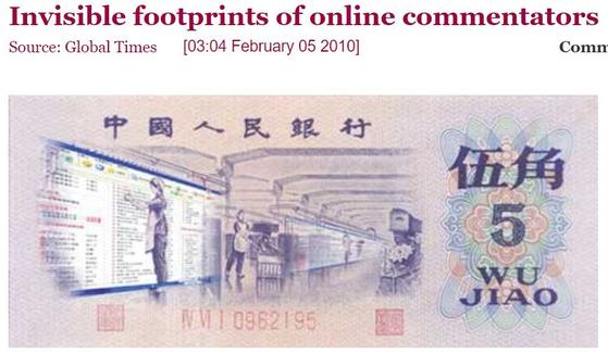 2010년 2월 5일자 중국 관영 영문 매체 글로벌타임즈에 '온라인 댓글단의 보이지 않는 흔적'이란 기사가 실렸다. 중국 온라인에서 우호적 여론을 조직하는 이들을 가리키는 '5마오군'이란 말은 이때 처음 등장했다