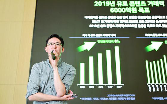 네이버웹툰 100개국서 수익 1위