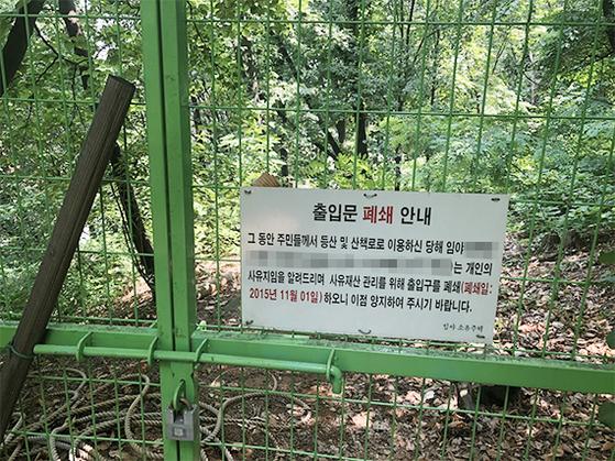 서울시 서초구 서리풀공원 곳곳에 울타리와 폐쇄 안내문이 세워져 있다. [사진 환경운동연합]