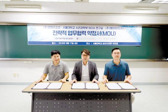 콘텐츠오션과 서울대 수리과학부 NCIA 연구실, 에이아이네이션이 산학협력 MOU를 체결하고 AI Studio 연구개발에 힘을 합친다. [사진 콘텐츠오션]