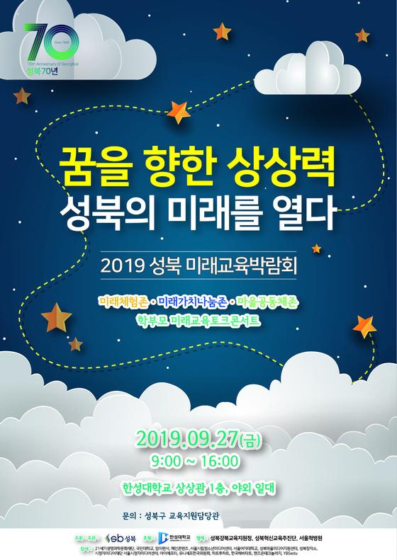 한성대, 성북구 중고생 2000명 대상 '미래교육박람회' 개최