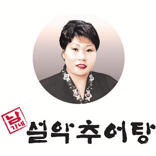 ㈜미라지식품은 남가네설악추어탕 브랜드를 운영한다. 사진은 기정희 대표.