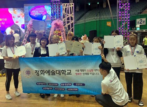정화예술대학교 미용전공, 제5회 서울특별시장배 미용예술경연대회 전원 수상