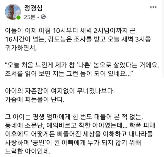 정경심 동양대 교수 페이스북