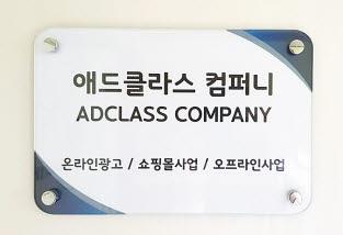 애드클라스는 온라인마케팅과 자동화솔루션을 개발 및 판매하고 있다.