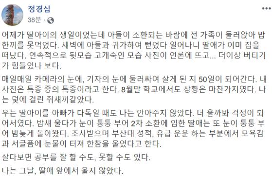 [정경심 동양대 교수 페이스북 캡처]