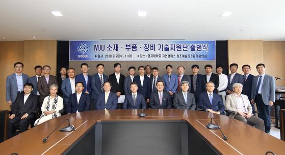 명지대학교, 'MJU 소재·부품·장비 기술지원단 출범식' 열려