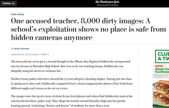 워싱턴포스트는 24일 미국에서 여성의 신체부위를 불법촬영하는 몰카 범죄가 성행하고 있다고 보도했다.[워싱턴포스트 홈페이지 캡처]