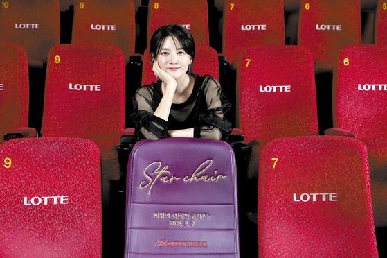 배우 이영애는 지난 7일 행사에서 배우자 이니셜인 'H'와 결혼기념일 숫자 '8'을 조합한 H8을 스타체어로 지정했다. [사진 롯데컬처웍스]