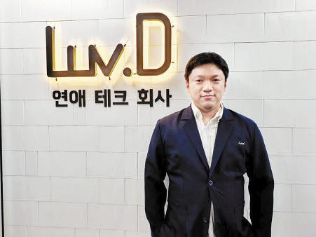 럽디㈜의 김나라 대표는 연애 문제를 IT로 풀어내 주목받았다.