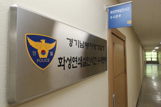 경기남부청에 마련된 화성연쇄살인사건 수사본부   [연합뉴스]