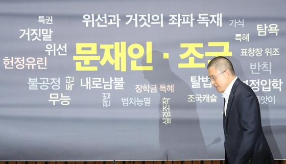 자유한국당 황교안 대표가 26일 오전 국회에서 열린 '저스티스리그 출범식 및 1차 회의'에 들어서고 있다. [연합뉴스]