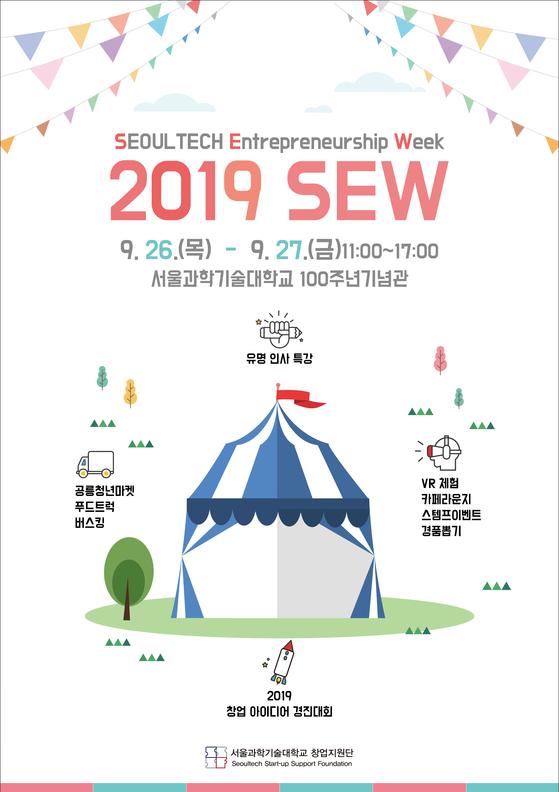 서울과기대 창업지원단「2019 SEW 행사」개최