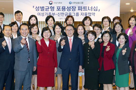 여가부·신한금융 성별균형 여성인재 양성 협력키로