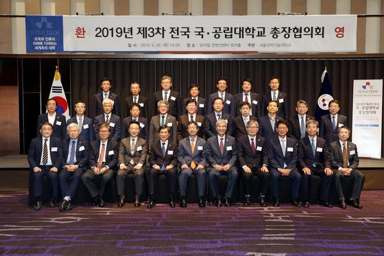 전국 국·공립대학교 총장협의회 단체 사진