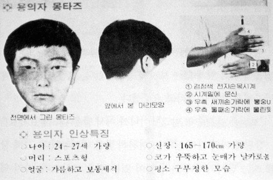 화성 연쇄살인 사건 7차 사건 당시 용의자 몽타주 수배전단. [연합뉴스]