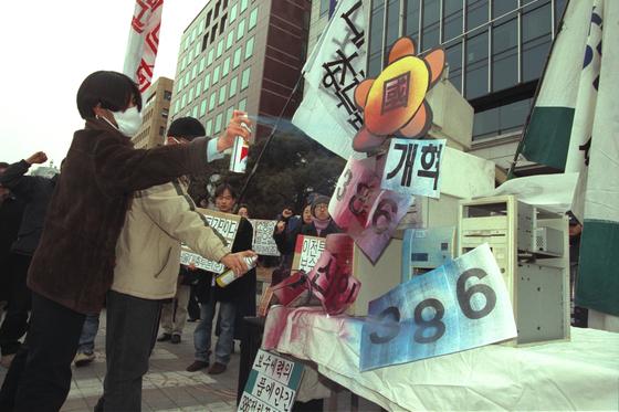지난 2000년 청년진보당 당원들이 여의도 당시 한나라당 당사 앞에서 가짜 386 퇴출을 요구하는 시위를 벌이고 있다.