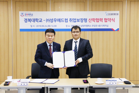 경복대학교, 성우애드컴과 취업보장형 산학협력 협약 체결