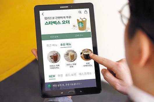삼성카드가 지난 8월 삼성앱카드를 통해 업계 최초로 선보인 '스타벅스 오더' 서비스는 모바일에서 미리 음료를 주문·결제하고 매장에서 수령하는 O2O 결제 서비스다. [사진 삼성카드]
